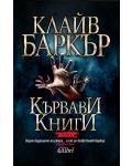 Кървави книги 4 - 1t