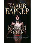 Кървави книги 6 - 1t
