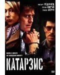 Катарзис (DVD) - 1t