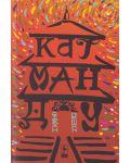Катманду. Пътеписи - 1t
