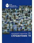 Кандидатстудентски справочник 2019 - 1t