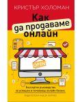 Как да продаваме онлайн - 1t