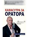 Камасутра за оратора - 1t