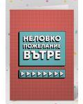 Картичка Мазно - Неловко пожелание вътре - 2t