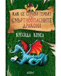Как се справя героят със смъртноопасните дракони (Как да си дресираш дракон 6) - 1t
