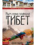 Към една планина в Тибет - 1t