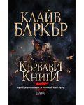 Кървави книги 5 - 1t
