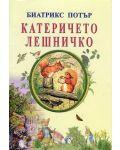 Катеричето Лешничко - 1t
