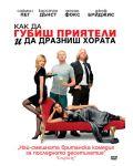 Как да губиш приятели и да дразниш хората (DVD) - 1t