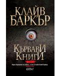 Кървави книги 3 - 1t