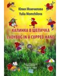 Калинка в шепичка / The Ladybug in a cupped hand - 1t