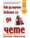 kak-da-nauchim-bebeto-si-da-chete - 1t