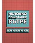 Картичка Мазно - Неловко пожелание вътре - 1t