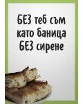 Картичка Мазно.бг - Без теб съм като баница без сирене - 1t