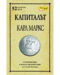 Капиталът на Карл Маркс - 1t