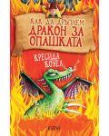 Как да дръпнем дракон за опашката (Как да си дресираш дракон 5) - 1t