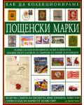 Как да колекционираме пощенски марки - 1t