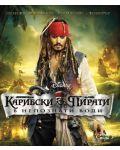 Карибски пирати: В непознати води (Blu-Ray) - 1t