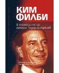 Ким Филби в спомените на генерал Тодор Бояджиев - 1t