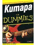 kitara-for-dummies - 1t