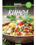 Киноа - 93 рецепти за здраве (Био кухня) - 1t