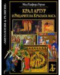 Крал Артур и рицарите на Кръглата маса (Мод Радфорд Уорън) - 1t