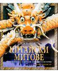 Китайски митове (твърди корици) - 1t