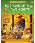 Класически приказки: Бременските музиканти - 1t