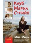 Клуб Мерил Стрийп - 1t