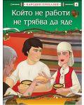 Народни приказки: Който не работи, не трябва да яде - 1t