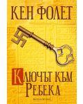 Ключът към Ребека - 1t