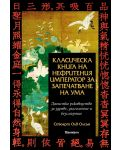 Класическа книга на нефритения император за запечатване на ума - 1t