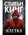 kletka - 1t