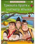 Народни приказки: Тримата братя и златната ябълка - 1t