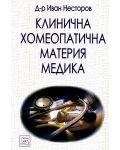 Клинична хомеопатична материя медика (твърда корица) - 1t