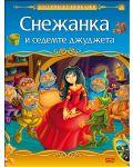 Класически приказки: Снежанка - 1t
