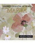 Книжка-подарък за моята майка - 1t