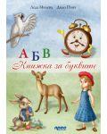 Книжка за буквите - 1t
