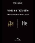 Книга на тестовете (64 средства да постигнете успехи) - 1t