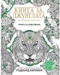 Книга за джунглата: Книга за оцветяване - 1t