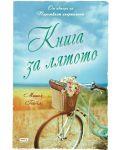 Книга за лятото - 1t