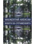 Книги на отраженията - 1t
