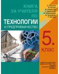 Книга за учителя по технологии и предприемачество за 5. клас. Учебна програма 2018/2019 (Анубис-Булвест 2000) - 1t