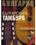Книга за българската тамбура - 1t