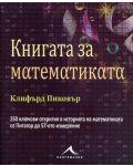 Книгата за математиката - 1t