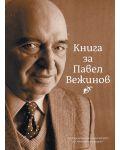 Книга за Павел Вежинов - 1t
