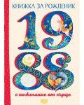 Книжка за рожденик с пожелания от сърце 1988 г. - 1t