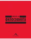 Книгата за философията - 2t