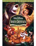 Книга за джунглата - Юбилейно издание в 2 диска (DVD) - 1t