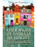 Книжарката от Площада на билките - 1t